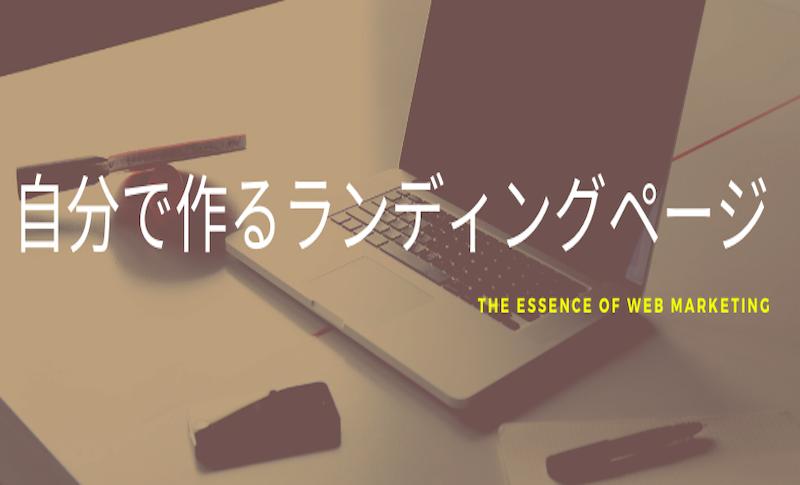 自分で作るランディングページ-アズプランド式ウェブマーケティングテクニック集